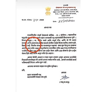 Appreciation Letter to Chamber from Honorable State Minister of Maharashtra Shri. Bacchu Kadu.